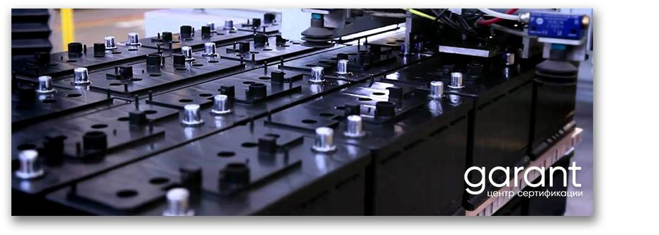Производство аккумуляторных батарей