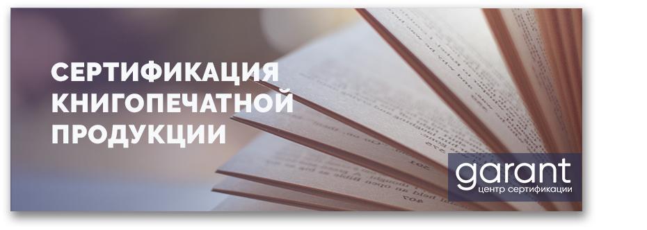 """Книга для статьи """"Сертификация книг"""""""