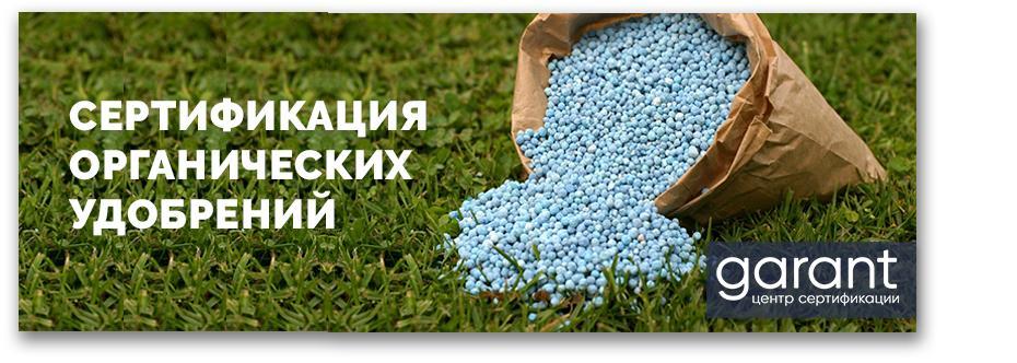 Сертификация органических удобрений