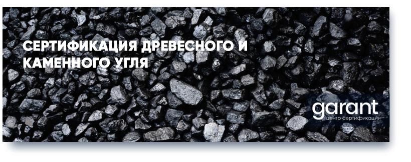 Сертификация древесного и каменного угля