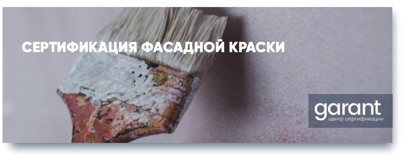 Сертификация фасадной краски