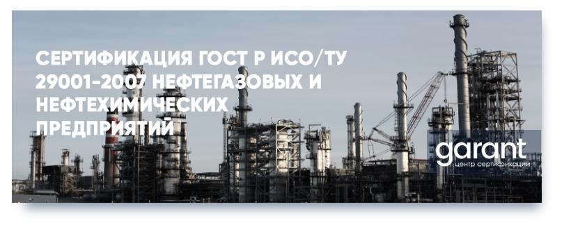 Сертификация ГОСТ р исо ту 29001-2007