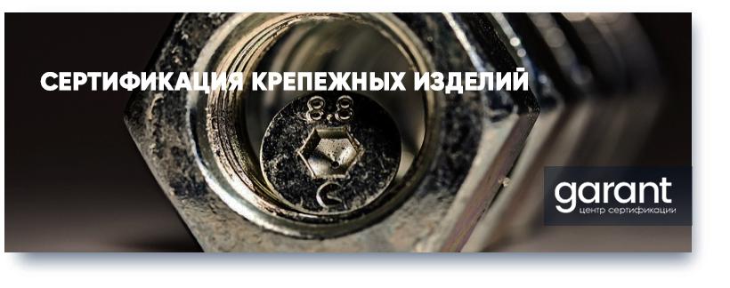 Сертификация крепежных изделий