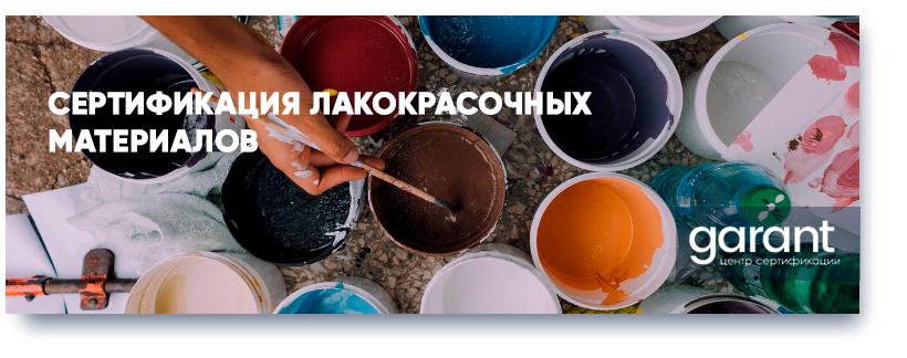 Сертификация лакокрасочных материалов