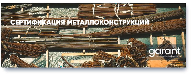 Сертификация металлоконструкций