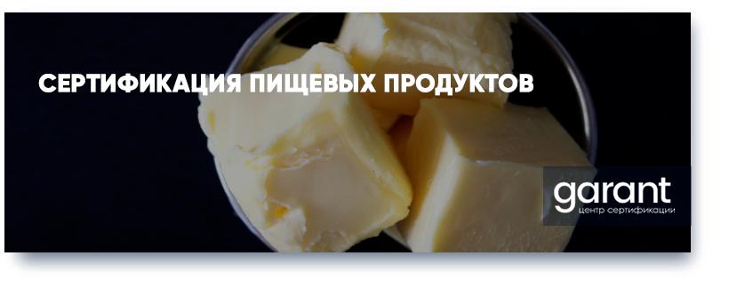 Сертификация пищевых продуктов