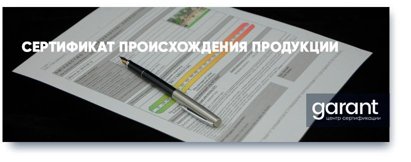 Сертификация происхождения продукции