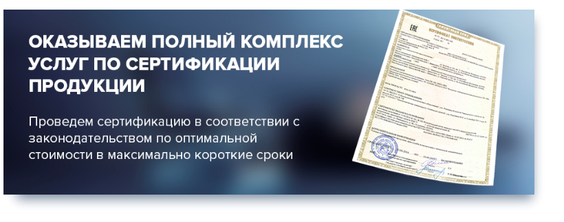 Сертификация щитового оборудования