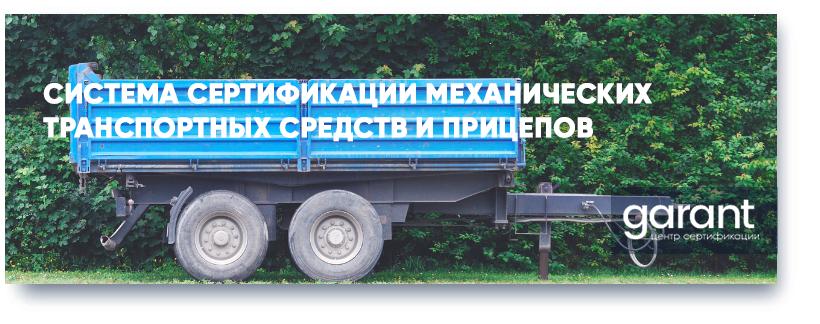 Сертификация транспортных средств и прицепов