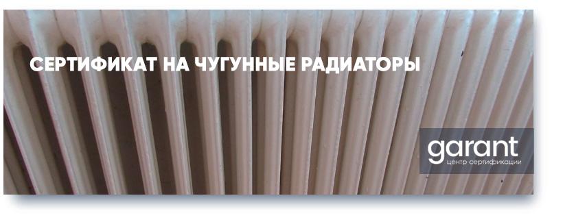 Сертификат на чугунные  батареи