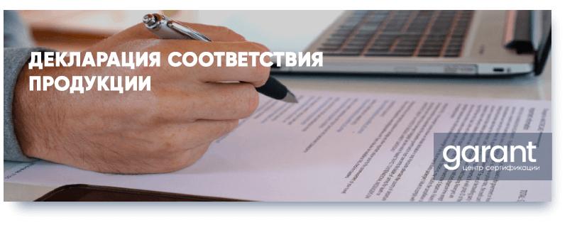 Декларация соответствия продукции