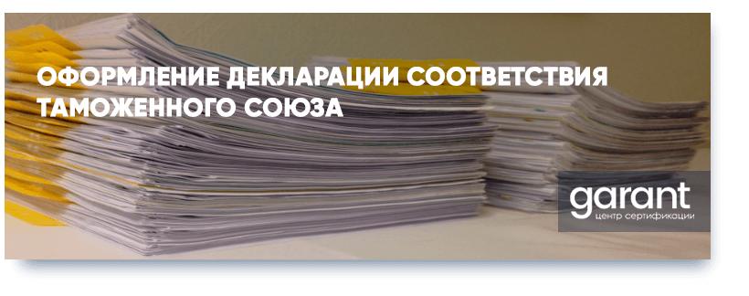 декларациясоответствия Таможенного союза