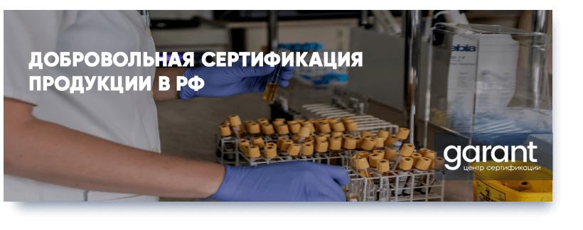 Добровольная сертификация продукции в РФ