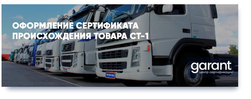 Оформление сертификата происхождения товара СТ1