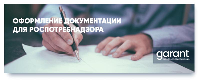 оформление документации для роспотребнадзора