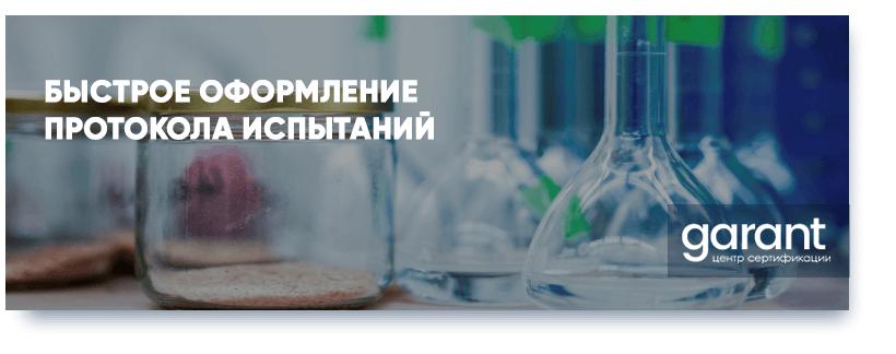 оформление протокола испытаний