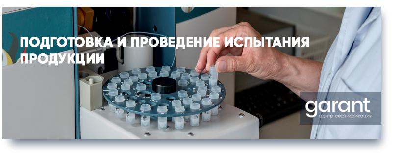 Подготовка и проведение испытания продукции