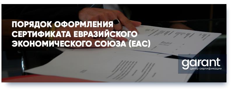 Порядок оформления сертификата Евразийского экономического союза
