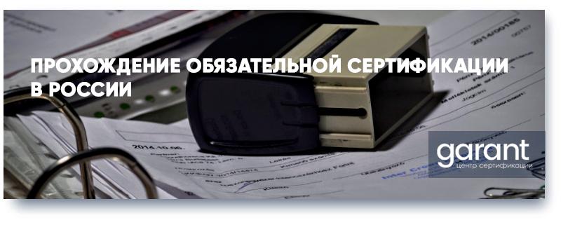 Прохождение обязательной сертификации в РФ