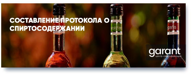 Составление протокола о спиртосодержании