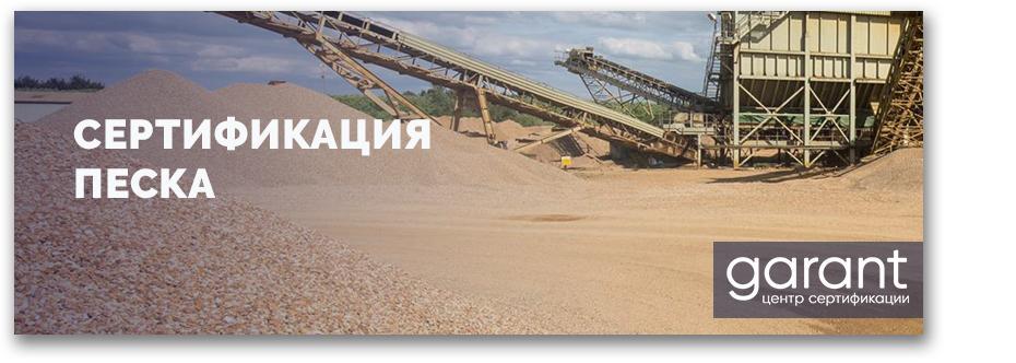 Сертификация песка строительного