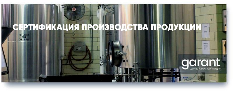 Сертификация производства продукции