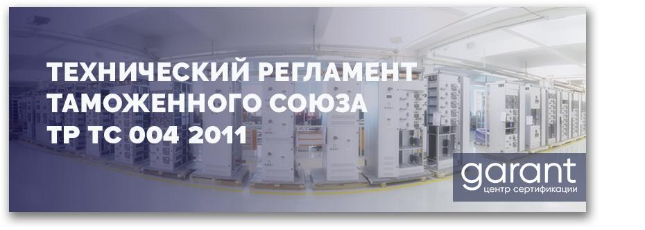 ТР ТС 004 2011 о безопасности