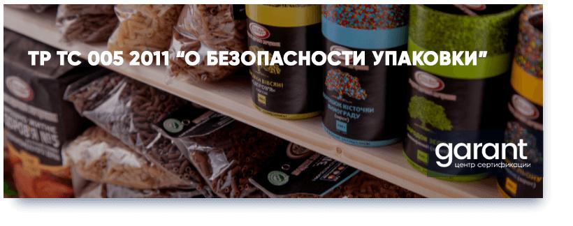 """ТР ТС 005 2011 """"О безопасности упаковки"""""""