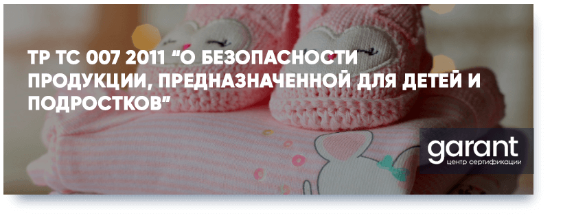 """ТР ТС 007 2011 """"О безопасности продукции, предназначенной для детей и подростков"""""""