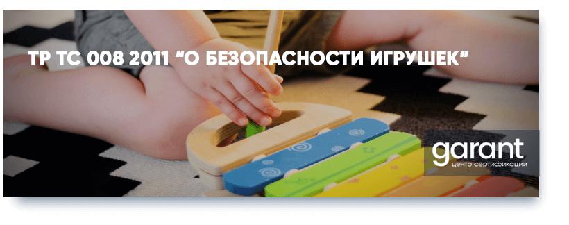 """ТР ТС 008 2011 """"О безопасности игрушек"""""""