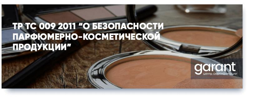 ТР ТС 009 2011 О безопасности парфюмерно-косметической продукции