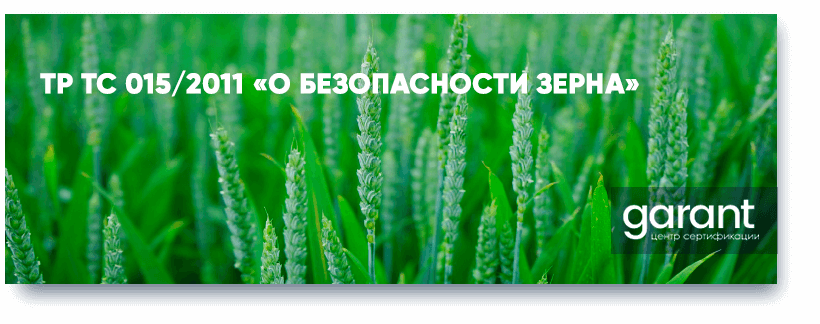 ТР ТС 015/2011 О безопасности зерна
