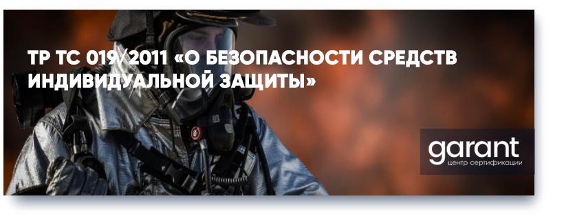 ТР ТС 019/2011 О безопасности средств индивидуальной защиты