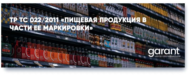 ТР ТС 022/2011 Пищевая продукция части ее маркировки