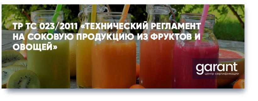 ТР ТС 023/2011 Технический регламент на соковую продукцию из фруктов и овощей