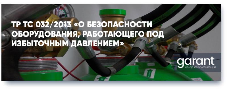 ТР ТС 032/2013 «О безопасности оборудования, работающего под избыточным давлением»