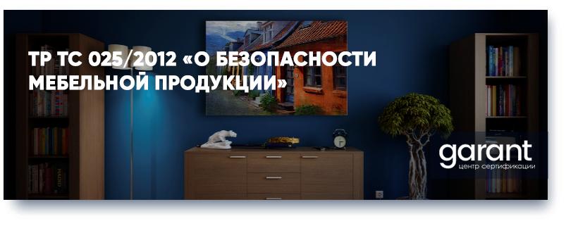 ТР ТС 025/2012 О безопасности мебельной продукции