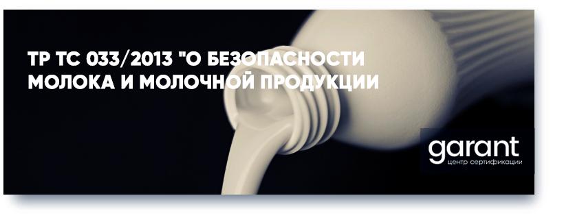 ТР ТС 33/2013 «О безопасности молока и молочной продукции»