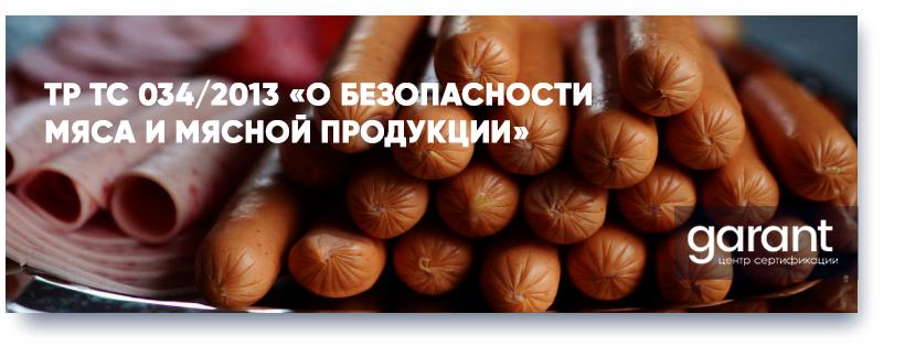 ТР ТС 034/2013 «О безопасности мяса и мясной продукции»
