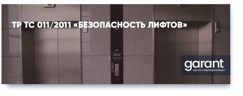 ТР ТС 011/2011 Безопасность лифтов