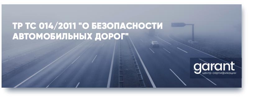 ТР ТС 014/211 О безопасности автомобильных дорог
