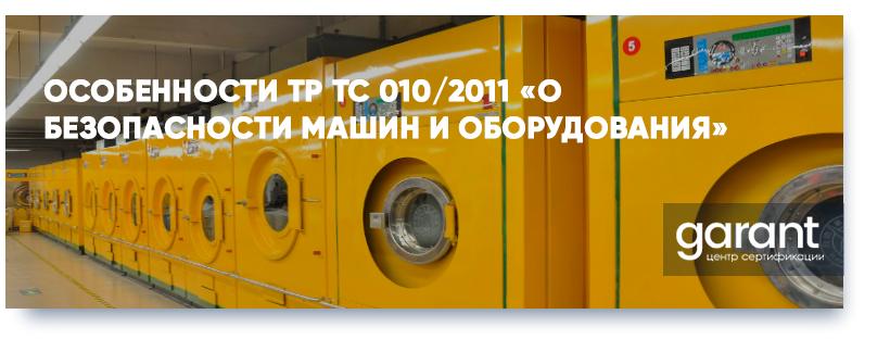"""ТР ТС 010 """"О безопасности машин и оборудования"""""""
