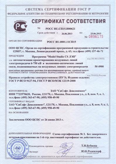 Сейсмичность сертификация обязательная сертификация продукции в шереметьево